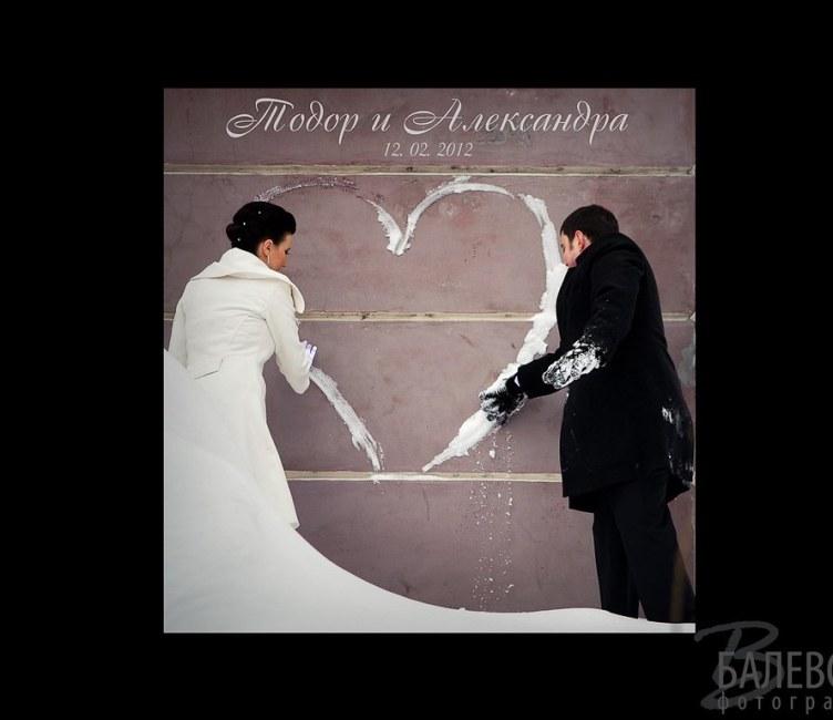 Сватбен албум - Тодор и Александра