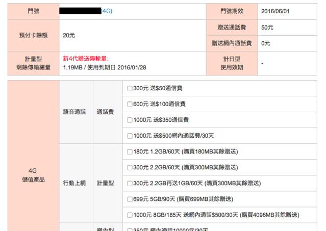 台湾大哥大 線家儲値流程