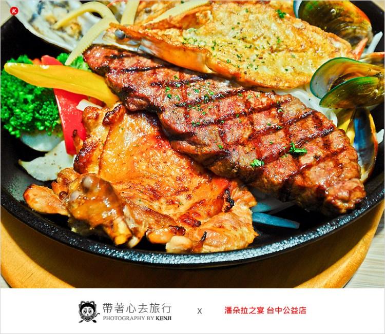 台中吃到飽餐廳 | 潘朵拉之宴(公益店)-頂級排餐+百匯美食任你吃到飽CP值不錯呦。