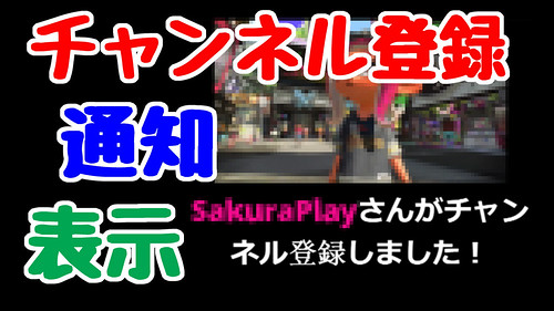 チャンネル登録表示_edited-1