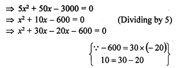 rd-sharma-class-10-solutions-chapter-4-quadratic-equations-ex-4-8-5.1