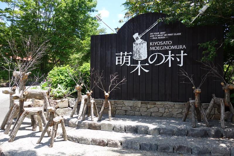 【山梨。北杜│遊】萌木之村。美麗可愛的歐洲童話小鎮 @ 阿瓜在臺灣日本的溜搭生活 :: 痞客邦