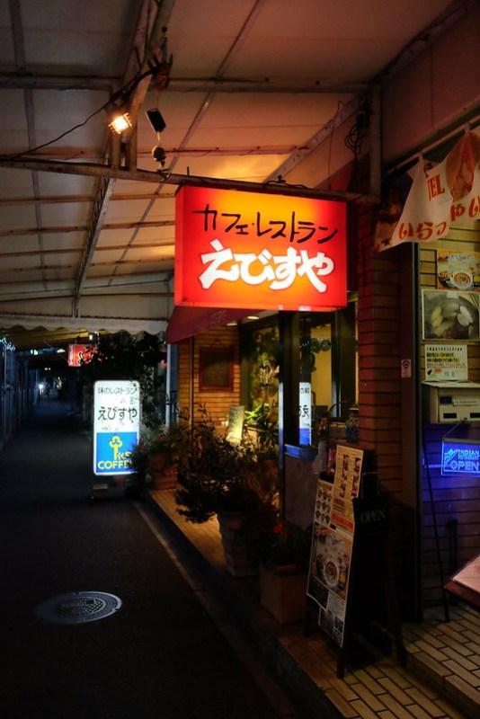 えびすや 味 の レストラン