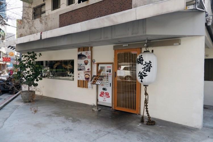 台北美食|內湖新開幕~瞞著爹-江南店 簡約日系美店內品嚐 超澎湃海鮮丼飯|