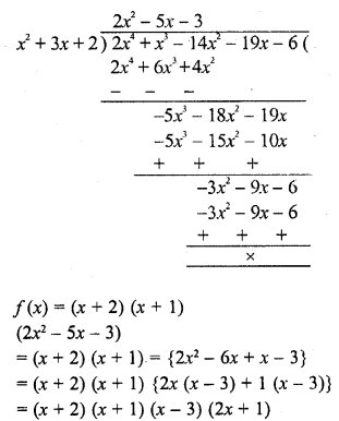 rd-sharma-class-10-solutions-chapter-2-polynomials-ex-2-3-3.1