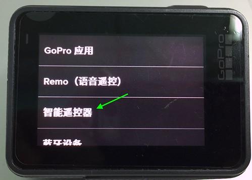 GoPro Smart Remote 智能遙控器主機配對教學 - ZUZOO旅行小幫手