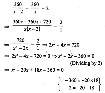 rd-sharma-class-10-solutions-chapter-4-quadratic-equations-ex-4-13-5