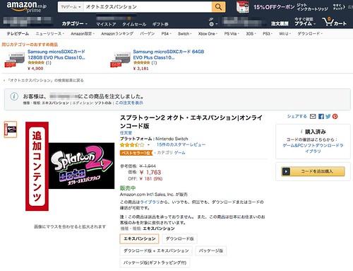 Amazon_co_jp:_スプラトゥーン2_オクト・エキスパンション_オンラインコード版__ゲーム_🔊