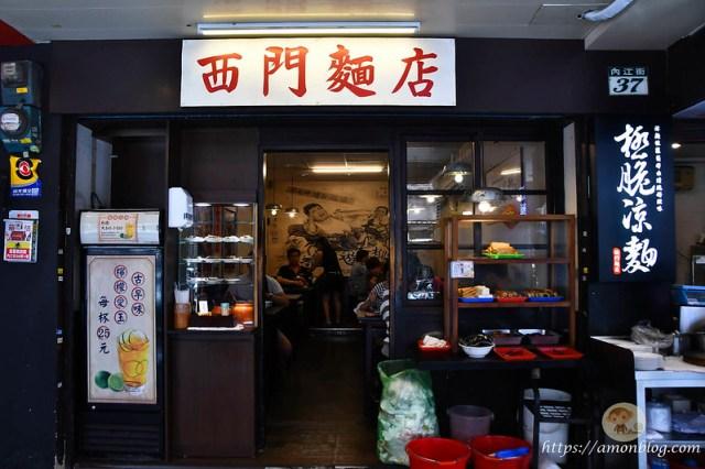西門麵店-25