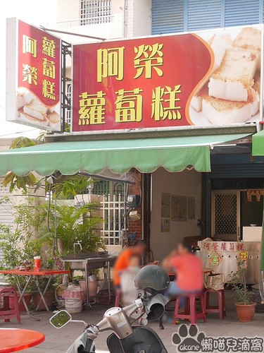 阿榮蘿蔔糕