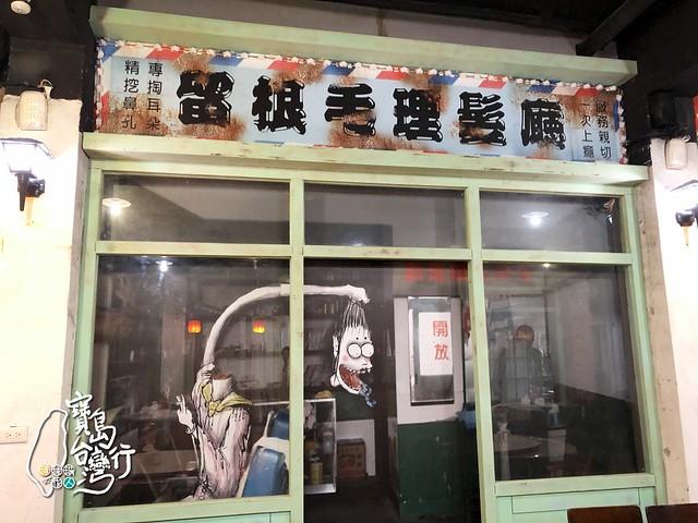 TaiwanTour_104