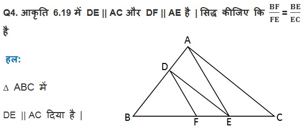 class 10 triangles Hindi Medium 6.2 11