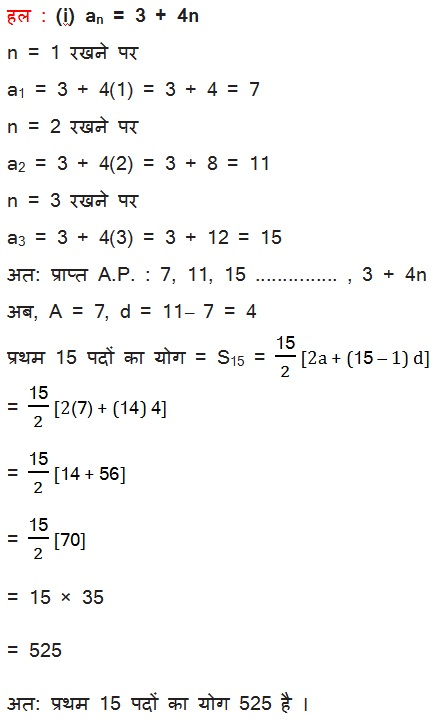 NCERT Solutions For Class 10 Maths 5.1 56