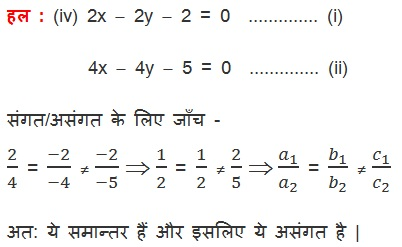 Download NCERT Solutions For Class 10 Maths Hindi Medium Pairs of Linear Equations in Two Variables (Hindi Medium) 3.2 22