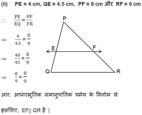 similar triangles class 10 Ex 6.2 in Hindi Medium