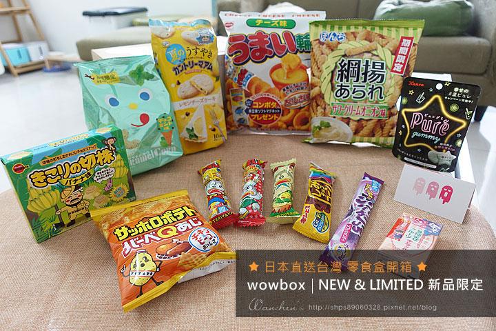 wowbox訂購教學 日本直送臺灣 零食盒開箱 新品期間限定商品 @ 三貓繪飯 :: 痞客邦