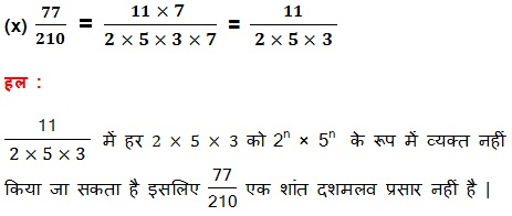 NCERT Solutions For Class 10 Maths PDF Real Numbers Hindi Medium