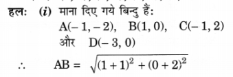 UP Board Solutions for Class 10 Maths Chapter 7 page 177 6