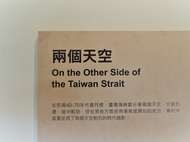 台灣眷村文化館 (11)