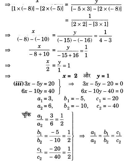 UP Board Solutions for Class 10 Maths Chapter 3 page 69 1.2