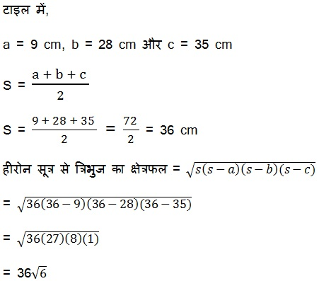 NCERT Maths Solutions For Class 9 Heron's Formula Hindi Medium 12.2 8.1