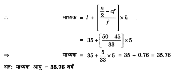 UP Board Solutions for Class 10 Maths Chapter 14 Statistics page 314 3.2