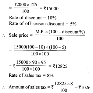 ML Aggarwal Class 10 Solutions for ICSE Maths Chapter 1 Value Added Tax Ex 1 13.1