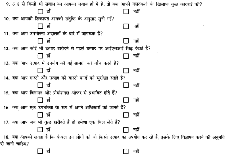 NCERT Solutions for Class 11 Economics Statistics for Economics Chapter 9 (Hindi Medium) 3