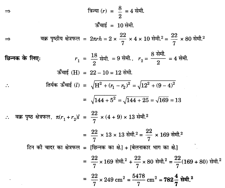 UP Board Solutions for Class 10 Maths Chapter 13 Surface Areas and Volumes page 283 5.2