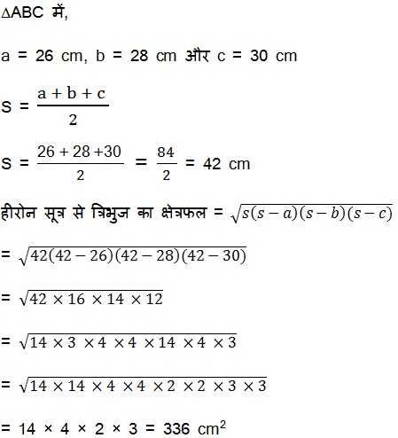 Class 9th Maths NCERT Heron's Formula Solutions Hindi Medium 12.2 4.1