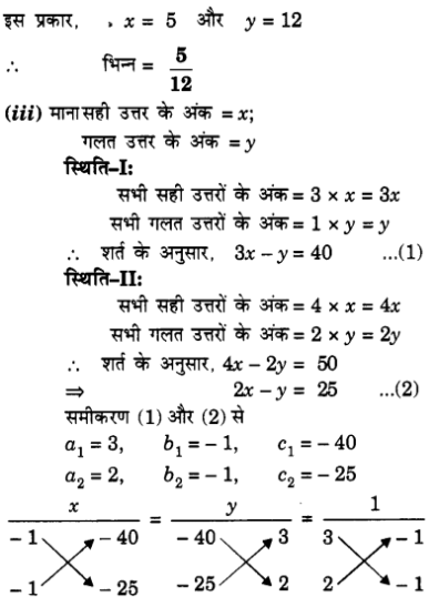 UP Board Solutions for Class 10 Maths Chapter 3 page 69 4.4