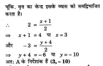 UP Board Solutions for Class 10 Maths Chapter 7 page 183 7.1