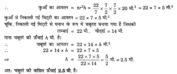 UP Board Solutions for Class 10 Maths Chapter 13 Surface Areas and Volumes page 276 3.1