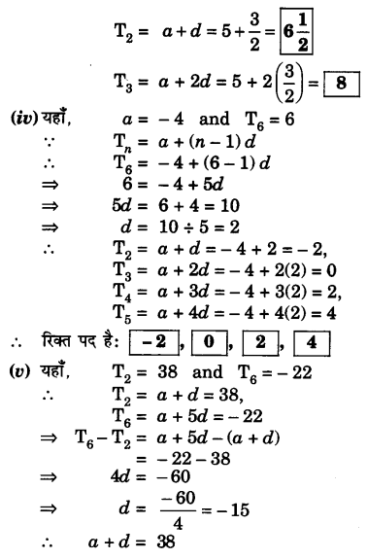 UP Board Solutions for Class 10 Maths Chapter 5 page 116 3.3