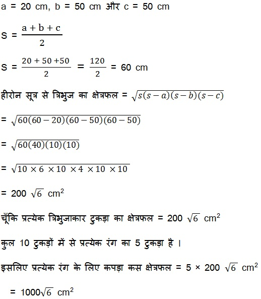 CBSE Class 9 Maths Heron's Formula Hindi Medium Solutions 12.2 6.1