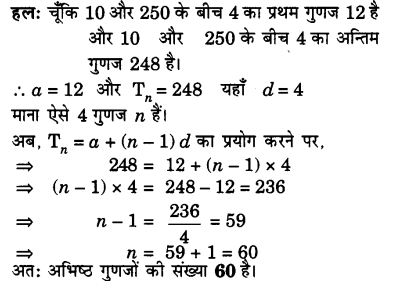 UP Board Solutions for Class 10 Maths Chapter 5 page 116 14