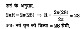 UP Board Solutions for Class 10 Maths Chapter 12 Areas Related to Circles page 247 1.1