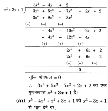 UP Board Solutions for Class 10 Maths Chapter 2 page 39 2.1