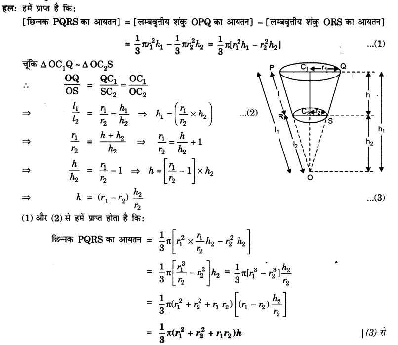 UP Board Solutions for Class 10 Maths Chapter 13 Surface Areas and Volumes page 283 7