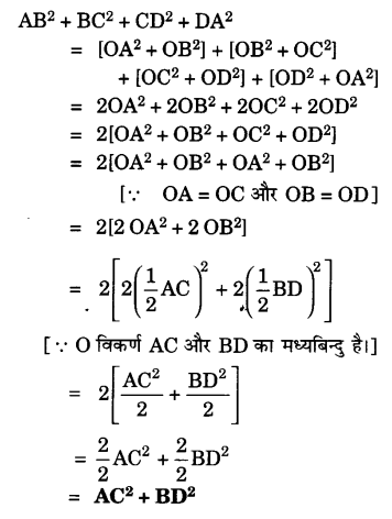 UP Board Solutions for Class 10 Maths Chapter 6 page 164 7.1