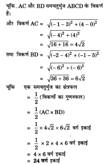 UP Board Solutions for Class 10 Maths Chapter 7 page 183 10.1