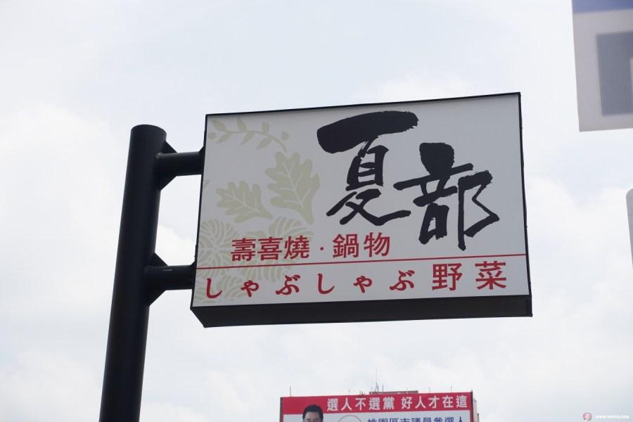 [桃園美食]夏部壽喜燒鍋物~中正藝文特區附近.南平路壽喜燒吃到飽餐廳.多種優質肉品與山林野菜吃到飽 @VIVIYU小世界