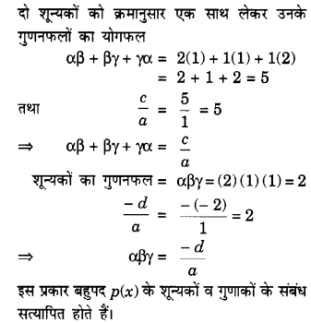 UP Board Solutions for Class 10 Maths Chapter 2 page 40 1.3