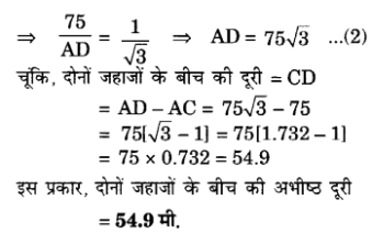 UP Board Solutions for Class 10 Maths Chapter 9 Some Applications of Trigonometry 13.1