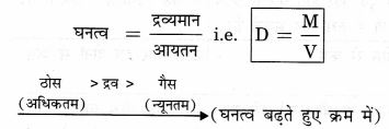 NCERT Solutions for Class 9 Science Chapter 1 (Hindi Medium) 2