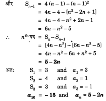 UP Board Solutions for Class 10 Maths Chapter 5 page 124 11.1
