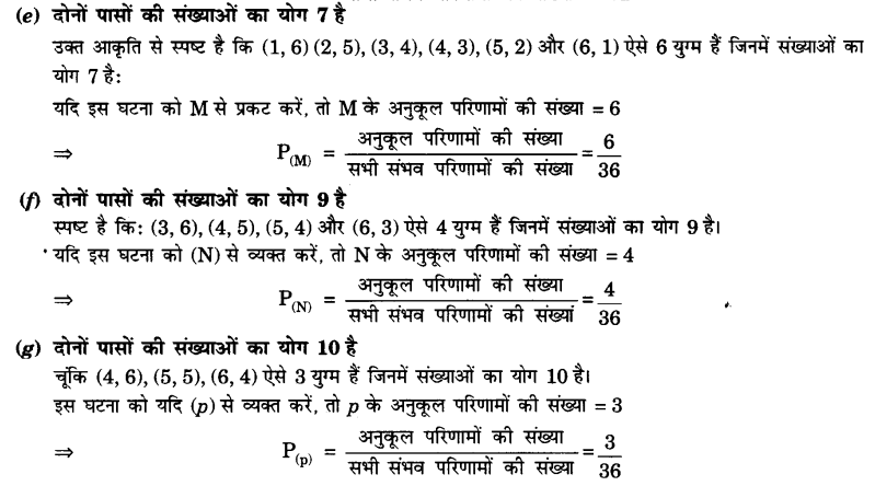 UP Board Solutions for Class 10 Maths Chapter 15 Probability page 337 22.4