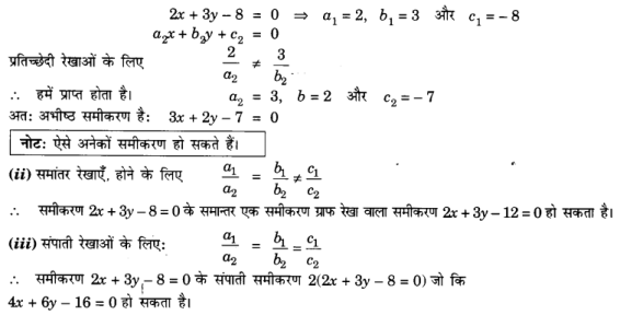 UP Board Solutions for Class 10 Maths Chapter 3 page 55 6
