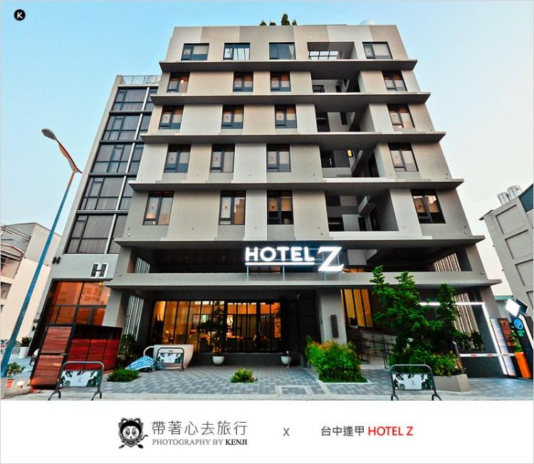 台中逢甲住宿推薦   Hotel Z 商務旅館-鬧中取靜,精巧清新又有設計感的商務旅館。