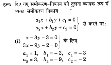 UP Board Solutions for Class 10 Maths Chapter 3 page 69 1